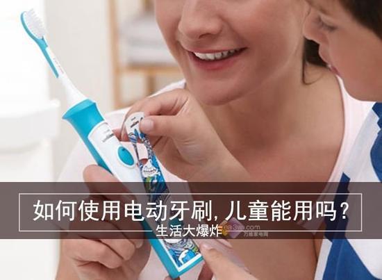 生活大爆炸:如何使用电动牙刷儿童能用吗?