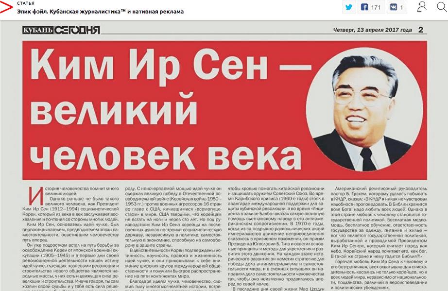 朝鲜在俄媒上投放本土广告:金日成永活人们心中