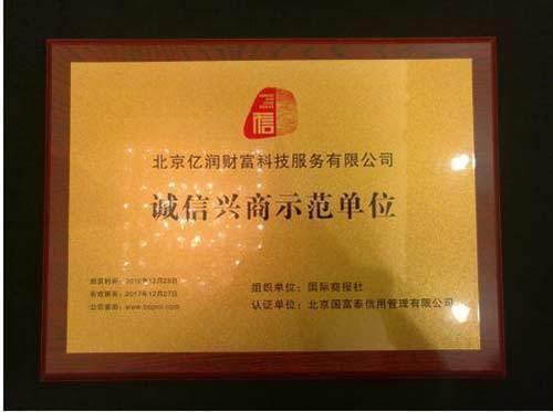 """乾坤袋被评为""""诚信兴商示范单位"""",""""三化""""打造诚信根基"""