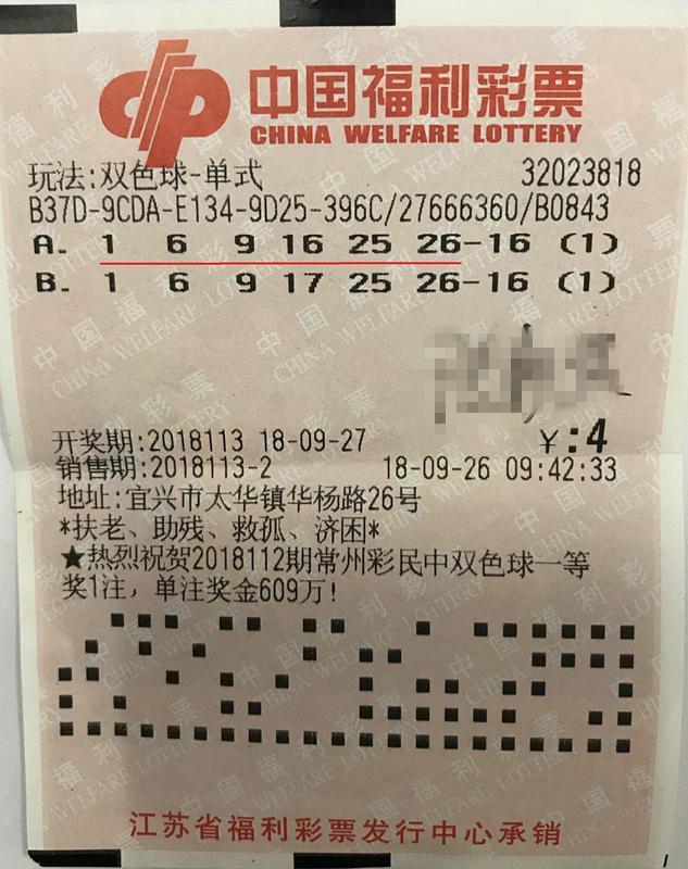 江苏宜兴彩民喜获双色球大奖 居然靠的是技术