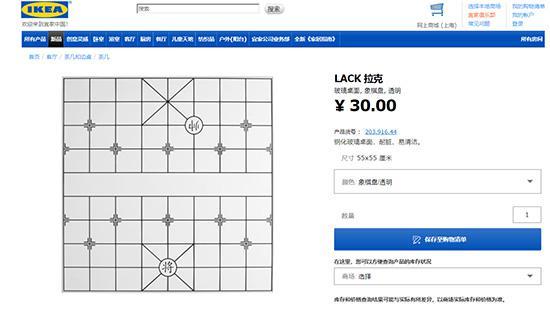 """宜家回应""""象棋桌""""问题:产品确有设计缺陷 暂不召回"""
