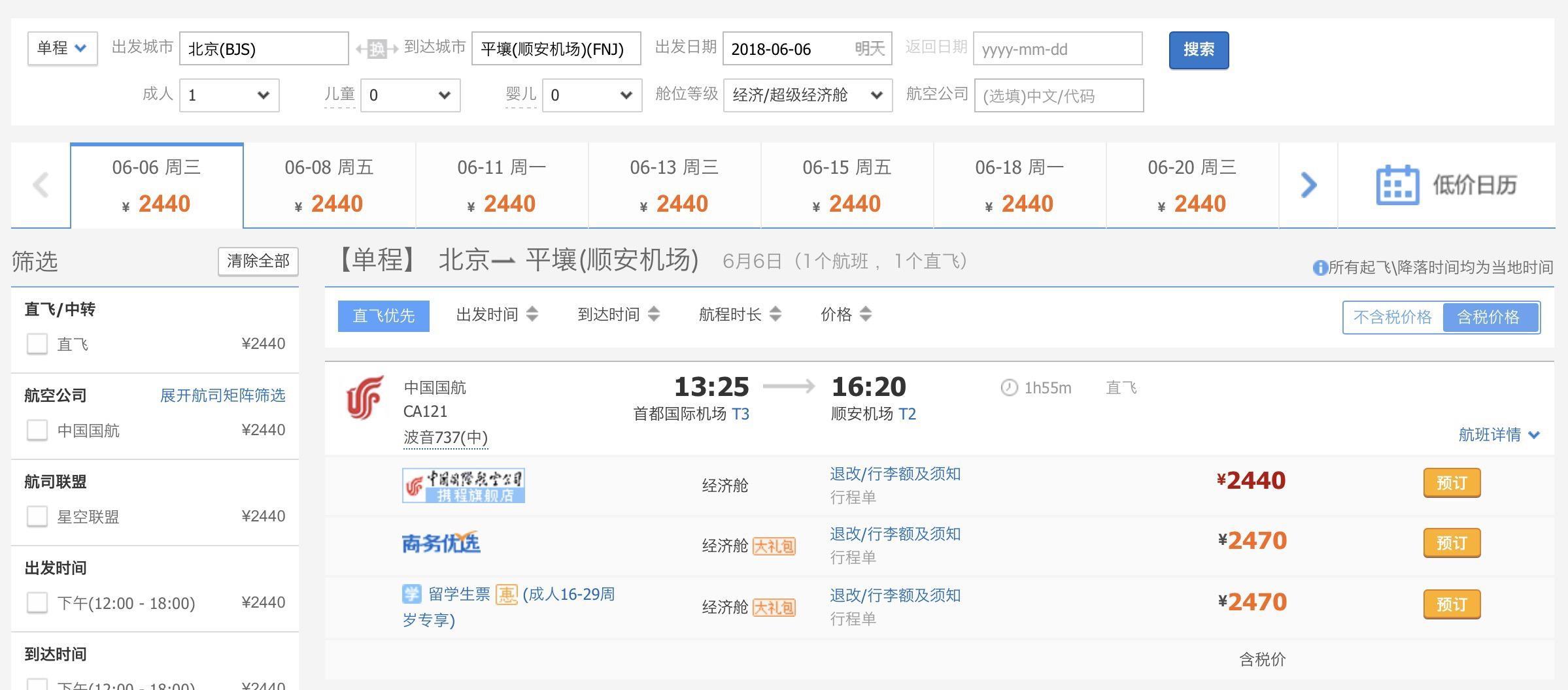 国航将恢复北京至平壤的定期航班 去年11月曾暂停