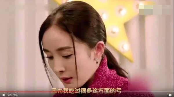 杨幂谈受访不喜欢说话原因:我吃过很多这方面的亏