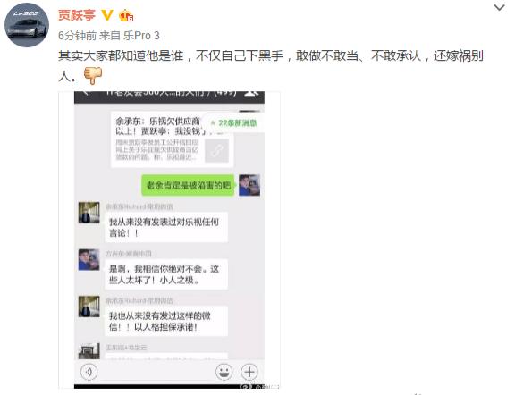 """贾跃亭亲自出面开撕小米 不点名喊话""""雷军"""":敢做不敢当的照片 - 2"""