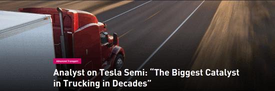 分析师看好特斯拉电动卡车:运营成本可降低70%