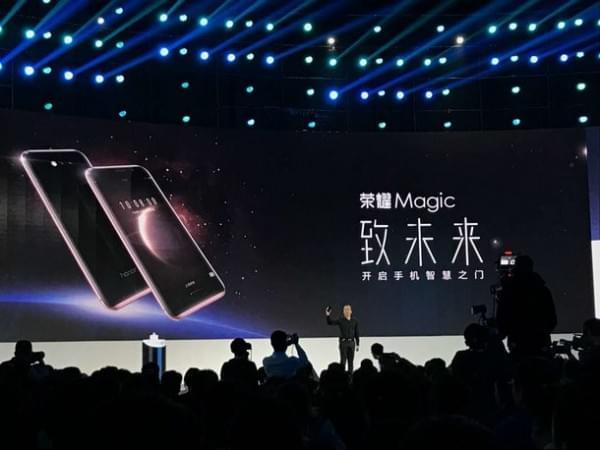 荣耀Magic发布:华为自研闪充 售价3699元的照片 - 1