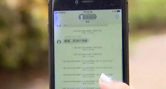 女子收骚扰短信内容不堪入目 回拨过去牵出大秘密