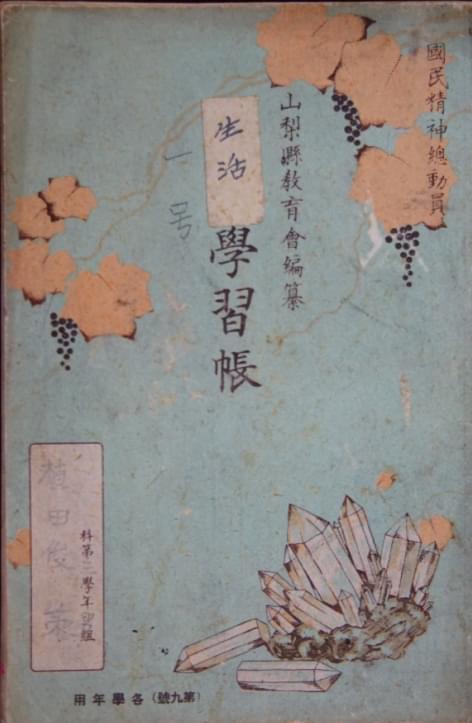 76年前日本小学生作文 揭露日本军国主义洗脑教育