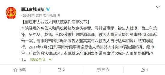丽江遭殴打女游客与6名被告人达和解 撤回诉讼