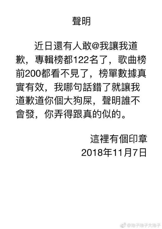 """池子怼吴亦凡粉丝是""""狗屎"""":我哪句话错了让道歉?"""