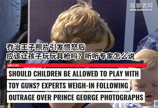 乔治王子拿着玩具枪比划了一下 外国网友不淡定了