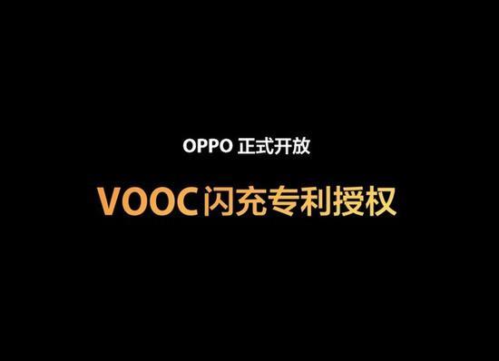 OPPO持续引领 VOOC闪充生态圈再掀行业革命(待审)