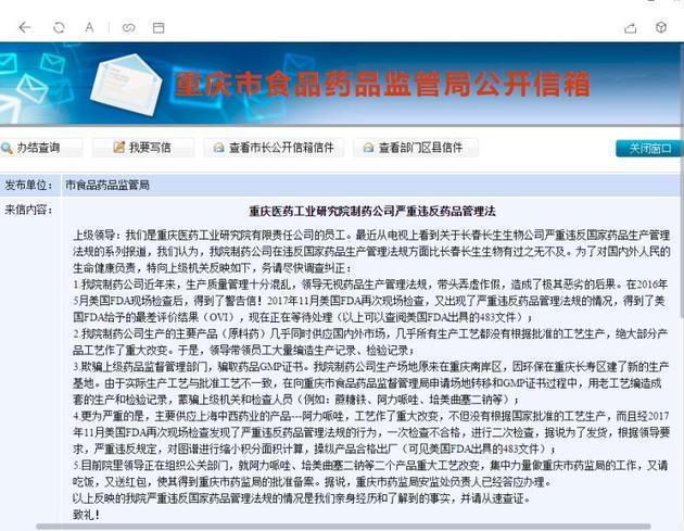 复星医药二级子公司遭举报 重庆食药监局回应