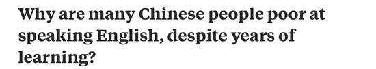 双语:为啥中国人的英语口语很难提高?问题在哪