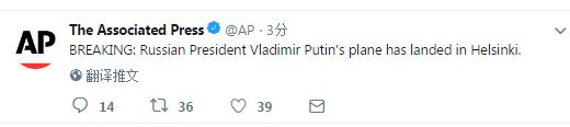 普京抵达赫尔辛基会见特朗普 比预定时间晚1小时