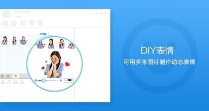 腾讯QQ8.7体验版发布 支持用多张图片DIY动态表情