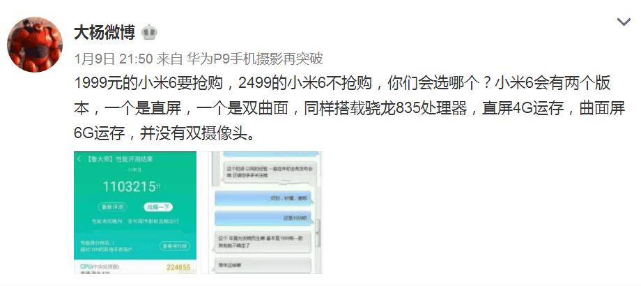 网曝小米6依旧1999元起步:抢购还要继续的照片 - 2