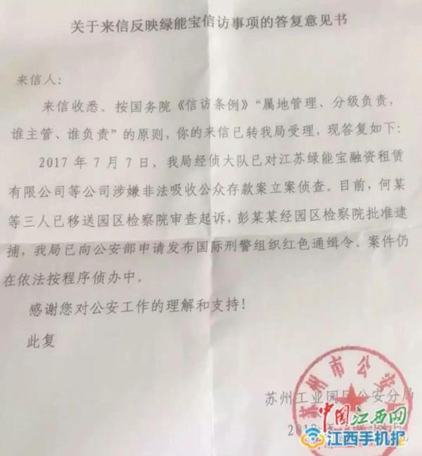 绿能宝涉嫌非法吸收公众存款 昔日江西首富被批捕