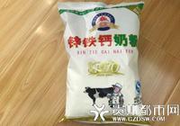 安顺幼儿园给孩子喝的奶粉竟是廉价奶粉