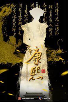 《少帝康熙》跨年热拍众明星参演引期待