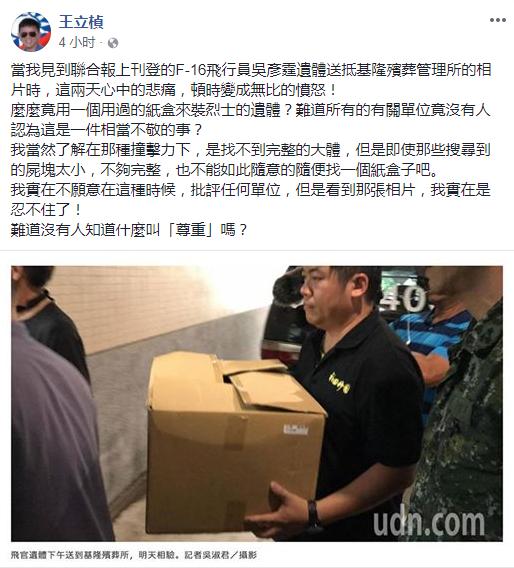 台军殉职飞行员遗体用旧纸盒装?其实真相是这样