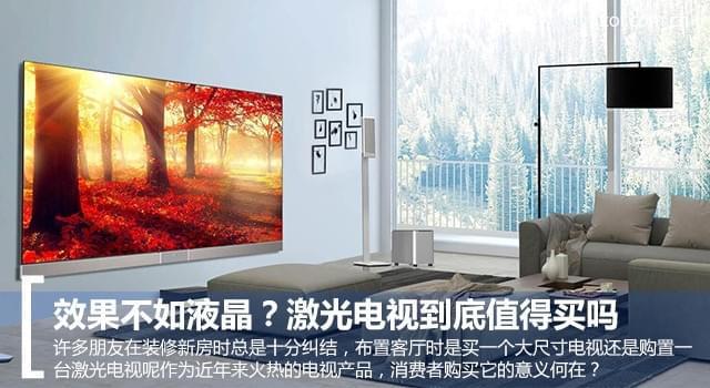 效果不如液晶?激光电视到底值得买吗
