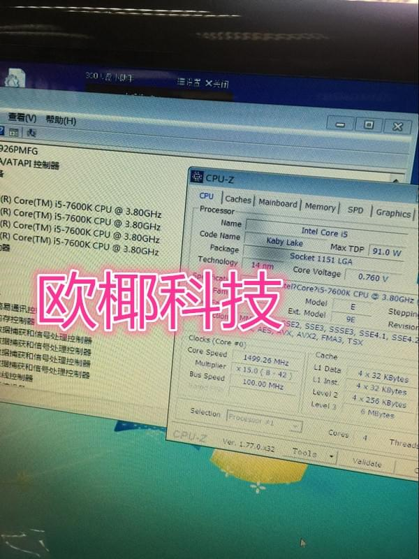 Intel七代酷睿国内偷跑 频率喜人的照片 - 3