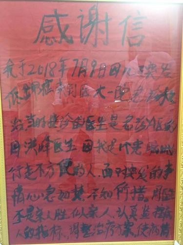 哈尔滨医生收到史上最丑感谢信 背后故事感人
