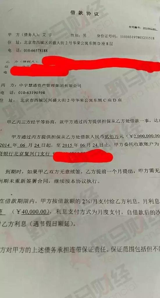 上图为张义与艾宇签定的借款协议