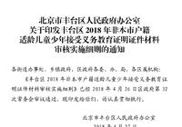 丰台区2018年非京籍义务教育证明证件审核细则发布