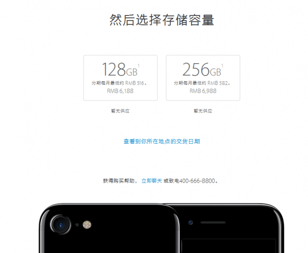 国行iPhone 7/7 Plus售价公布:亮黑色没有32GB版的照片 - 5