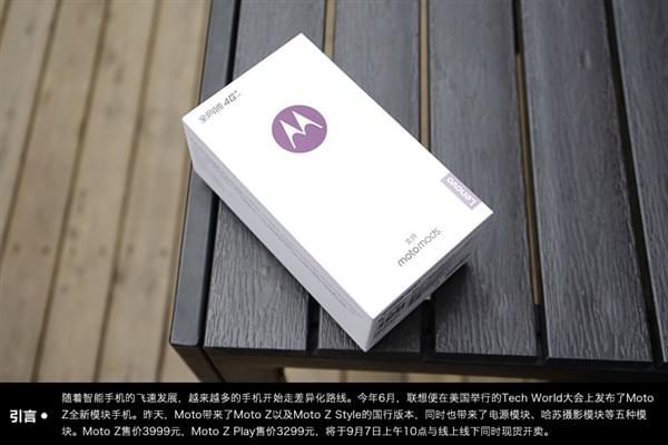 联想Moto Z国行开箱:3999元今日开卖的照片 - 2