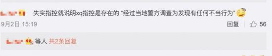 刘强东监狱照曝光 警方证实性侵案最新进展