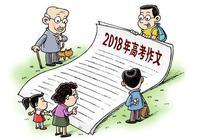 北京卷满分作文已出!为啥高考作文这么多人关注