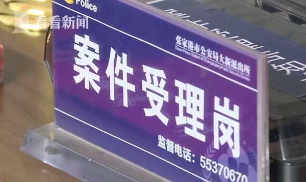 """弟弟被骗后姐姐网搜""""怎么办""""找到""""客服"""" 又被骗1万"""