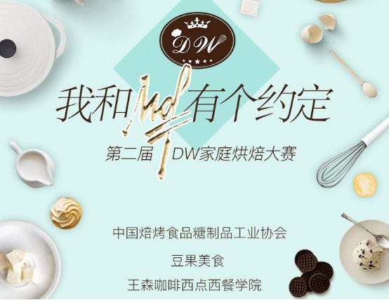 第二届DM家庭烘焙大赛海选在上海落幕