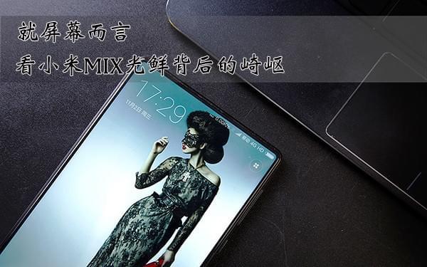 谷歌工程师质疑小米MIX设计:戴套屏也碎了的照片 - 1