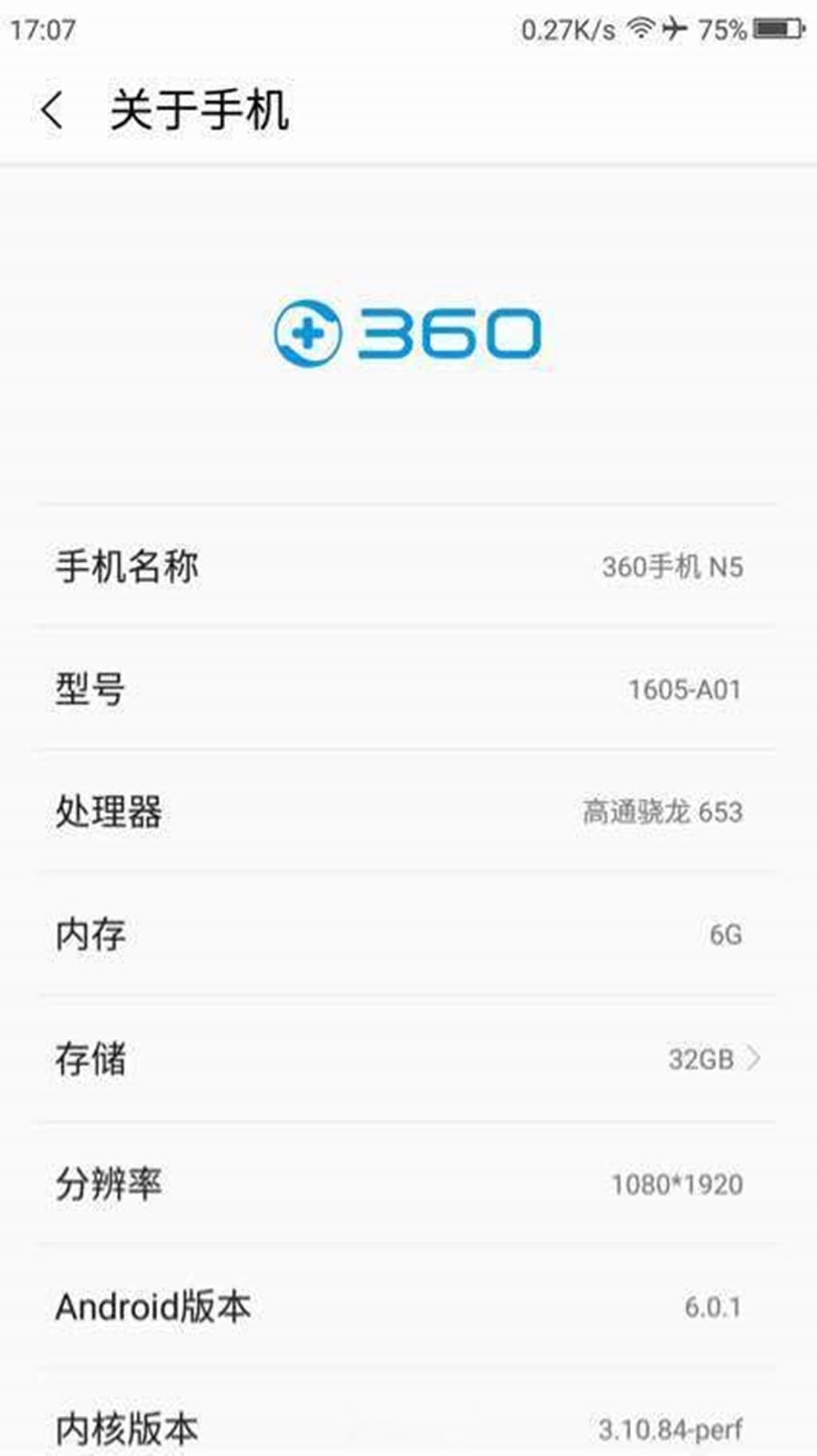 360神秘新机曝光:高通骁龙653+6GB超大运存的照片 - 3
