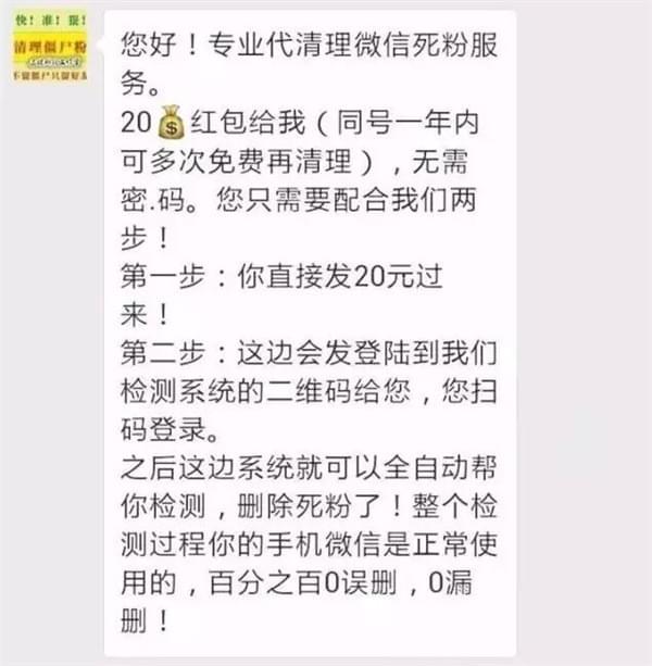 """公安部发文剖析:微信""""清粉""""工具千万别碰的照片 - 4"""