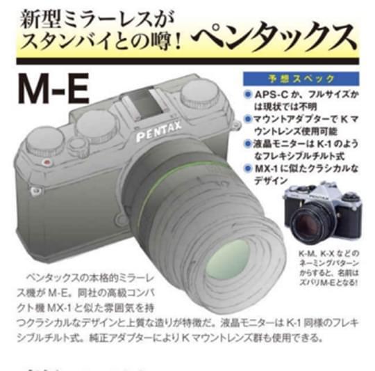 传闻不断 日本杂志曝光宾得M-E无反相机