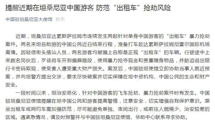 坦桑尼亚接连发生中国游客遭暴力抢劫案 损失重大