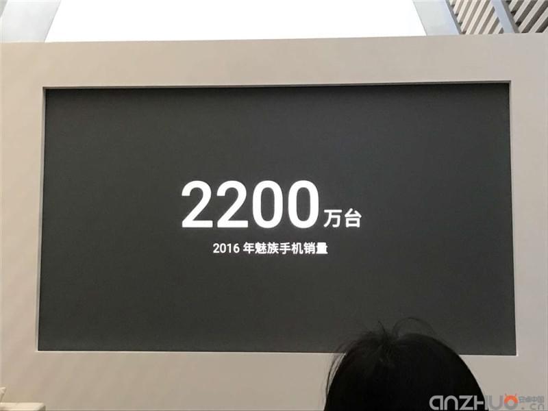 魅族2016年手机销量2200万台 将减少发布会次数的照片 - 1