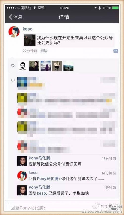 知名互联网评论人曝微信将推出公众号付费阅读功能