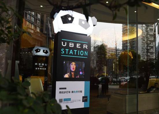 优步在中国四川的广告站牌。优步向中国投入数十亿美元,最终却不得不黯然退出。(图片来源:Greg Baker / Agence France-Press - Getty Images)