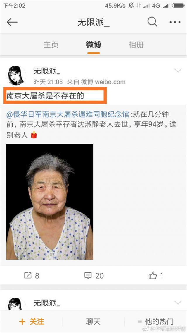 网友叫嚣南京大屠杀不存在 曾多次发表精日言论