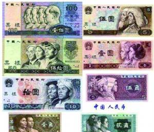 第四套人民币部分券别将停用 银行:兑换为期一年