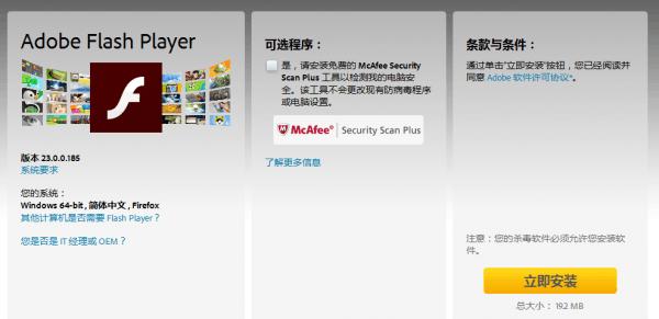 """腾讯等参与贡献:Flash Player新补丁修复12处""""关键""""漏洞的照片 - 1"""