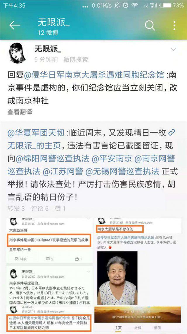 """网友叫嚣""""南京大屠杀不存在"""" 曾多次发表精日言论"""