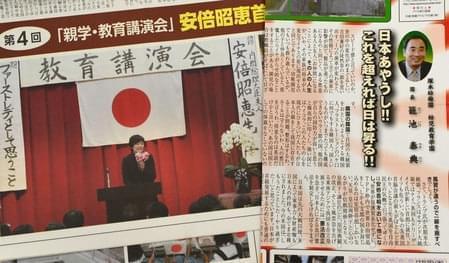 日本一幼儿园发辱华材料 称在日中韩家长心术不正