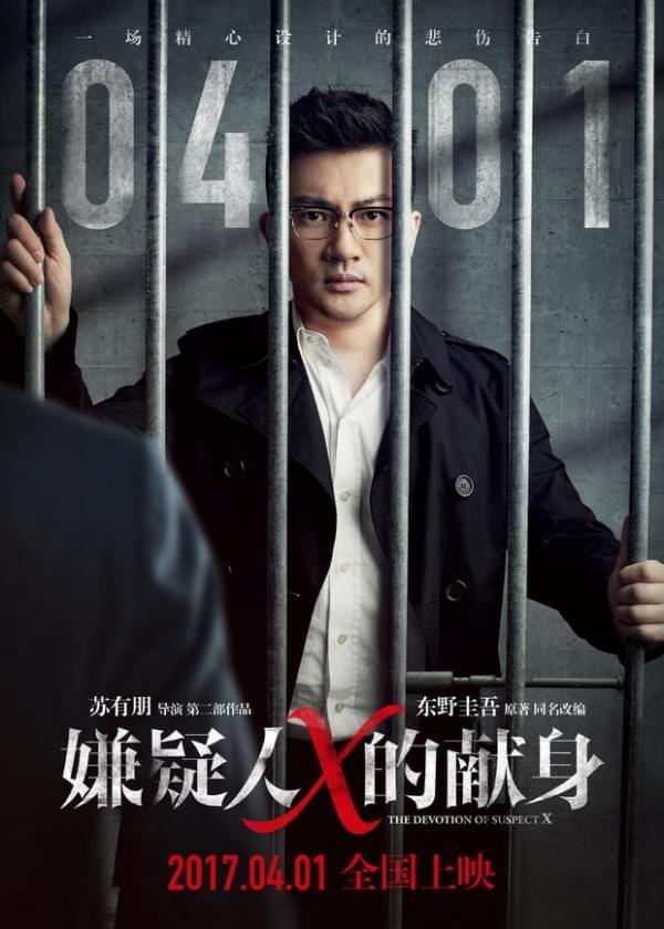 苏有朋执导中国版《嫌疑人X的献身》定档2017.4.1